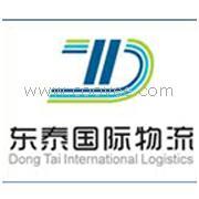 深圳市东泰国际物流有限公司