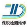 深圳可开展电子产品保税检测维修