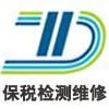 退港货物在深圳开展保税检测维修