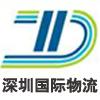 深圳国际物流公司 东泰国际