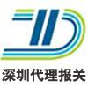 深圳市东泰国际物流有限公司自有报关公司新增转厂退税优势业务