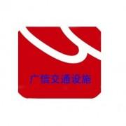 广西南宁广信交通设施公司