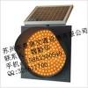 无锡太阳能黄闪灯价格,嘉兴太阳能黄闪灯批发,厂家定做销售