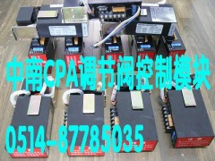 CPA100-220,CPA101-220中南调节阀控