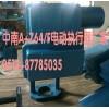 中南A+Z64/F1210直行程电动执行