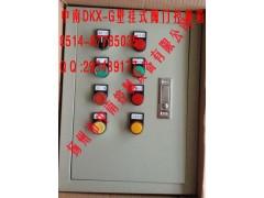 挂壁式一控二DKX-GW-K电动阀门控制