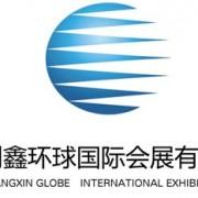 北京创鑫环球国际会展有限公司