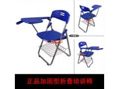 广东汕头折叠培训椅带写字板会议椅