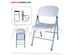 广东时尚方便折叠会议椅休闲椅电脑
