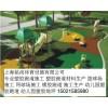 无锡彩色塑胶地面施工|无锡幼儿园彩色地面施工|15021585980
