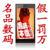 移动/联通版官网原封MIUI/小米yzzj 小米手机3 M3 小米3代Mi3正品