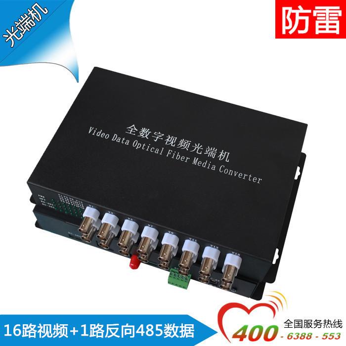 深圳市恒拓致远24路视频1路反向数据数字光端机
