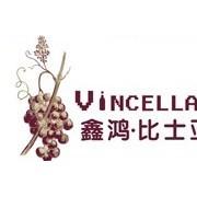 深圳市鑫鸿比士亚酒窖文化传播有限公司(青岛分公司)