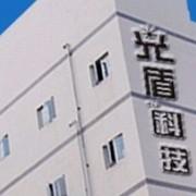 武汉光盾科技有限公司