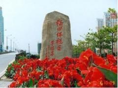 深圳福田保税区转厂出口退税一日游