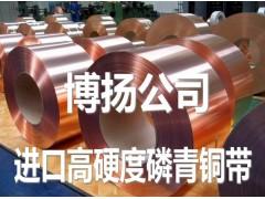 日本三菱C5102P-H磷青铜带