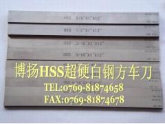 HSS高速切削白钢车刀