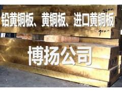 大连CuZn36Pb3铅黄铜板
