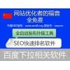 SEO书海优化网站内容