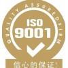 中山2015新版ISO9000认证流程  中山iso认证