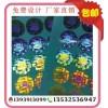 镭射防伪标签 全息镭射标 光聚合防伪商标