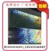 镭射激光商标 激光标签 生活用品激光标贴