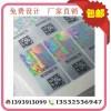 全息二维码防伪标签 易碎标 山东纸面揭开防伪商标