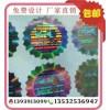 全息镭射激光防伪商标 激光标签 惠州编码标签印刷