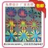 激光镭射防伪标签 机械防伪标签 万能充电器标签