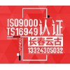 什么是iso9001认证