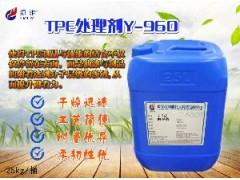 TPE处理剂专门应用于TPE素材加工时