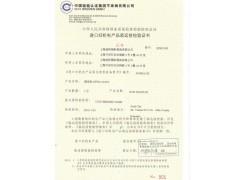 深圳办理机电证网上通过后需要带哪