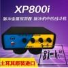 土耳其进口新款XP800i脉冲地下金