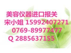 广州美容仪器进口报关申报要素