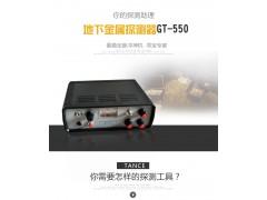 德国GT-550脉冲式稳定版地下金属探