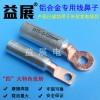 出口型光伏专用铜铝连接器