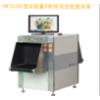 安检机  HK 5030C