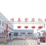 东台市鸿泰食品机械厂
