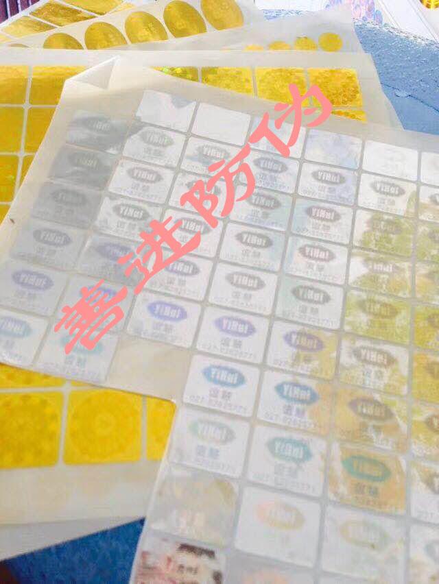山东质量好价格低的防伪标签印刷厂