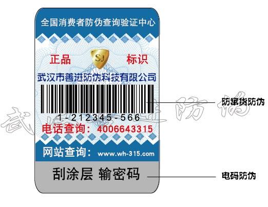 药品区域防串货标签 山东防伪标签加工厂