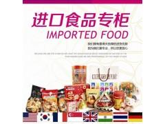 上海机场进口食品报检要多长时间