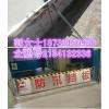 北京大型超市库房挡水板 不锈钢