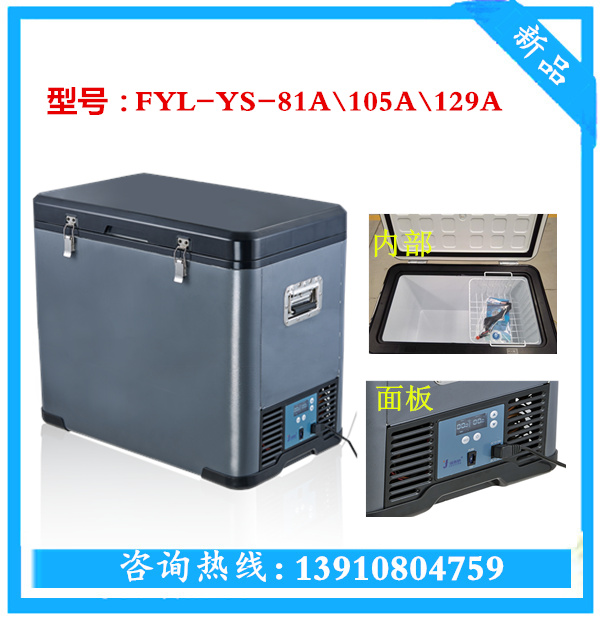 FYL-YS-81A
