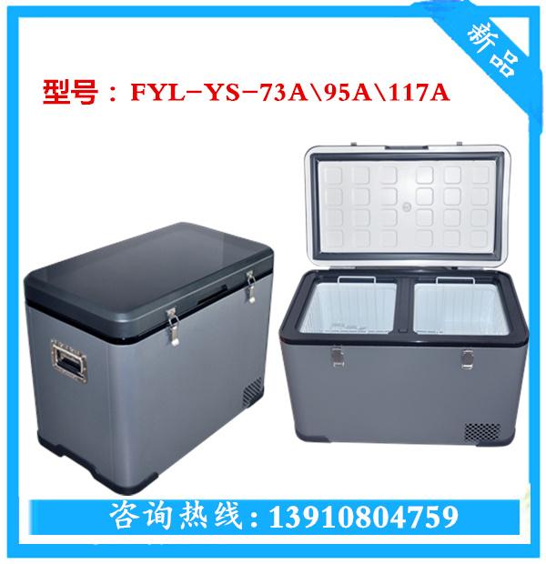 冷藏箱FYL-YS-95A温控范围10~-18℃