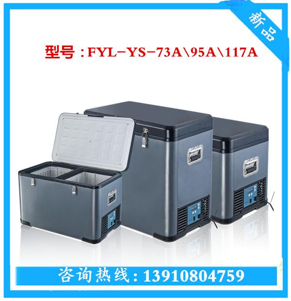 车载冰箱FYL-YS-73A