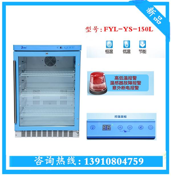 恒温保存箱FYL-YS-150L