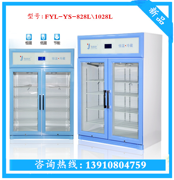 恒温冷藏柜FYL-YS-1028L