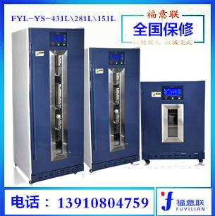 FYL-YS-431L多功能恒温箱