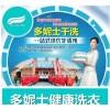 雄县干洗店加盟哪个公司技术和售