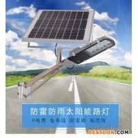 FuAnbao PCB-8806 太阳能路灯 户外路灯 新农村路灯 太阳能节能灯 乡村道路灯 超亮40W  LED灯